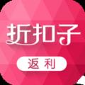 折扣子返利购物返款官网版app下载 v2.7.0官方版