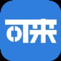 可来官网理财平台软件app手机版下载 v1.2.14.5官方版