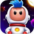 欢乐太空游戏