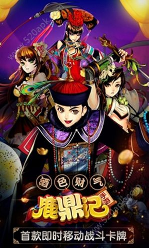 鹿鼎记H5官方网站正版游戏  v1.0.1图3