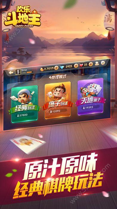 腾讯欢乐斗地主不洗牌版本官方最新版下载安装图1: