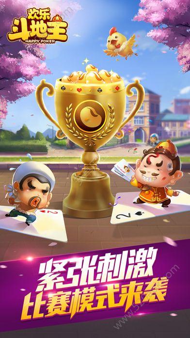 腾讯欢乐斗地主不洗牌版本官方最新版下载安装图4:
