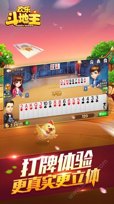 腾讯欢乐斗地主不洗牌版本官方最新版下载安装图2: