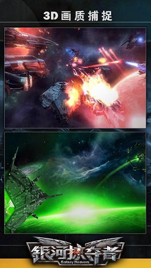 银河掠夺者安装失败怎么办?游戏异常处理方法[图]