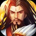 三国战纪群雄逐鹿官方网站正版游戏 v3.0.3