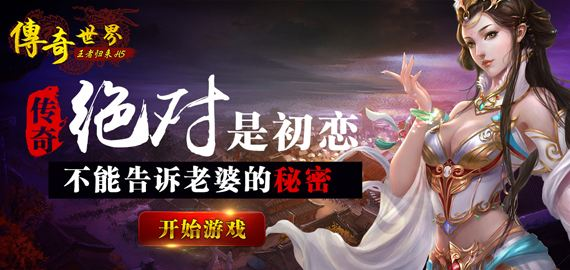 传奇世界H5端午节活动攻略:吃粽子,开宝箱[图]