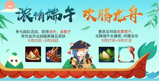 王者荣耀2017粽子怎么获得?2017粽子获取方法[图]