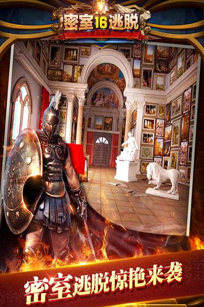 密室逃脱16神殿遗迹第5关攻略 密室逃脱16第五关通关攻略[图]