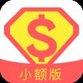 现金超人贷款借款软件