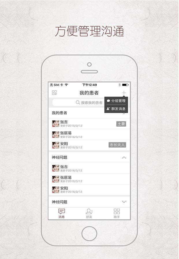 必然中医手机版app下载  v3.1.1官方版图2