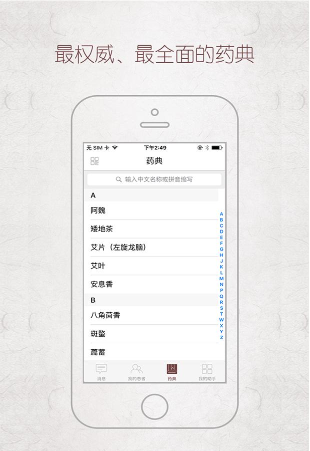 必然中医手机版app下载  v3.1.1官方版图4