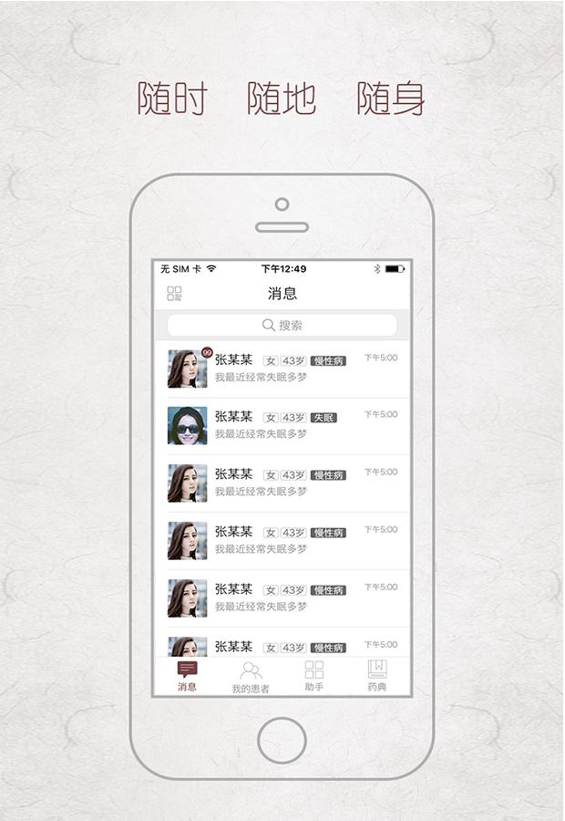 必然中医手机版app下载  v3.1.1官方版图1