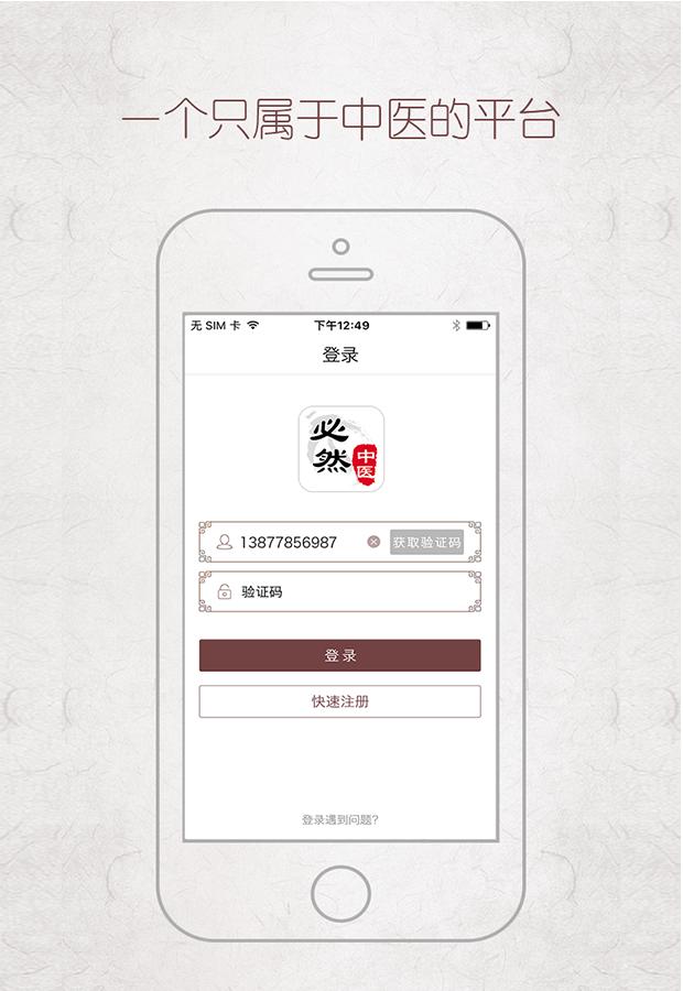必然中医手机版app下载  v3.1.1官方版图3