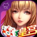 欢乐相约斗地主手机版游戏下载 v6.1.0