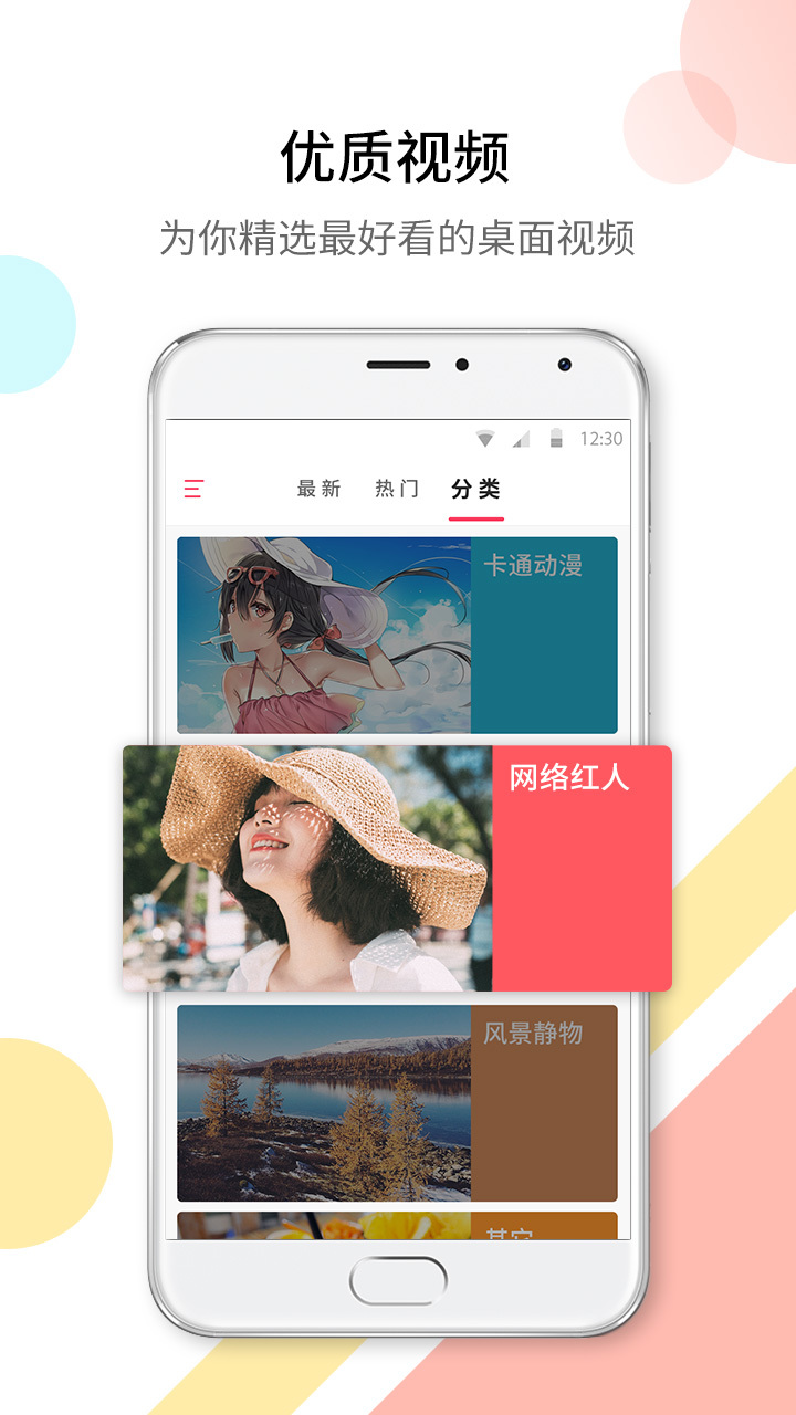 微视频高清壁纸app手机版下载图2: