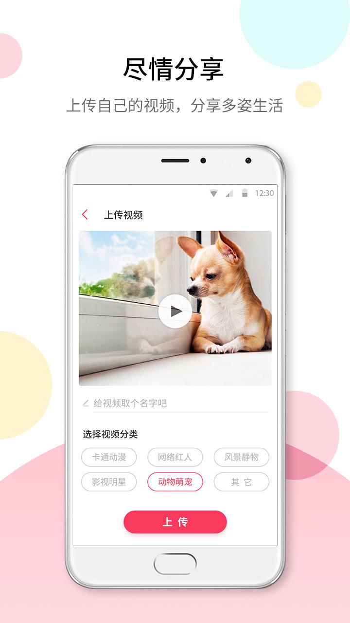 微视频高清壁纸app手机版下载图5: