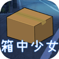 箱中少女手机游戏安卓版下载 v1.0.0.20170531