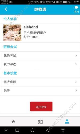 继教通辽宁软件app客户端下载  V1.0.5官方版图4