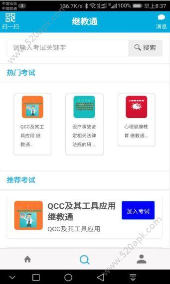 继教通辽宁软件app客户端下载  V1.0.5官方版图5
