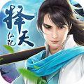 择天仙记官方网站正版游戏 v1.0.2