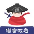 借钱大侠app