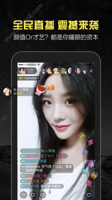 ��直播�件平�_手�C版app下�d  v1.0官方版�D4