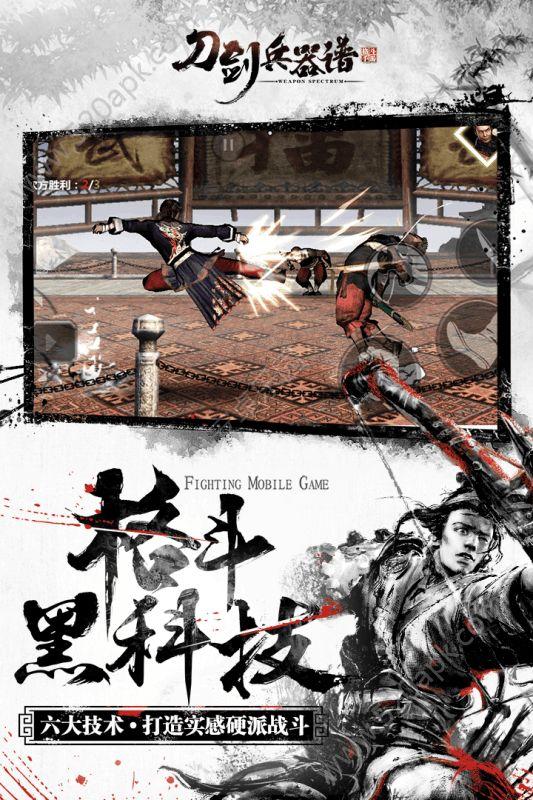 刀剑兵器谱官方唯一指定网站正版必赢亚洲56.net图3: