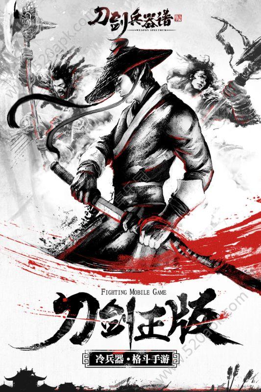 刀剑兵器谱官方唯一指定网站正版必赢亚洲56.net图4: