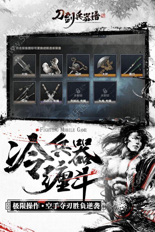 刀剑兵器谱官方唯一指定网站正版必赢亚洲56.net图2: