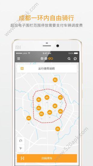 自由GO共享单车软件手机版app下载  v1.2安卓版图1