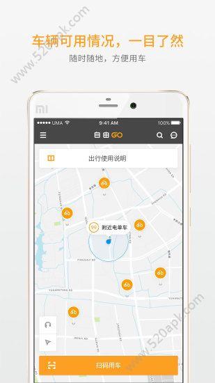 自由GO共享单车软件手机版app下载  v1.2安卓版图4