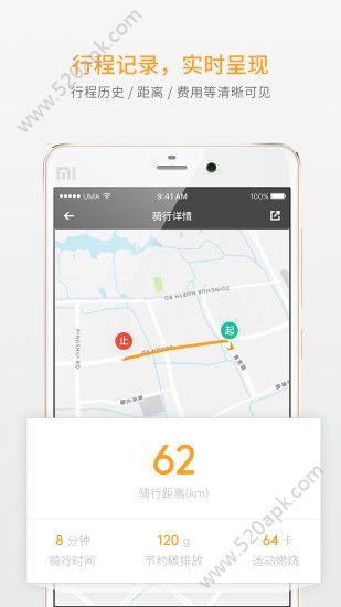 自由GO共享单车软件手机版app下载  v1.2安卓版图3