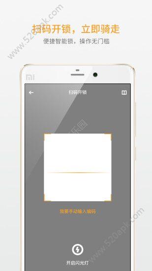 自由GO共享单车软件手机版app下载  v1.2安卓版图2