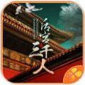 我叫万岁爷官方网站正版游戏 v1.3.0