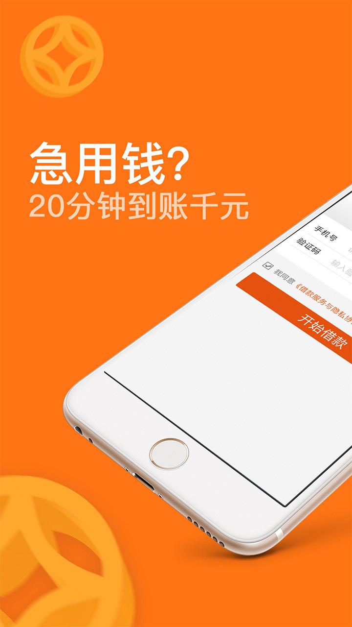 极光融贷款软件官网平台app下载  v1.0.0官方版图1