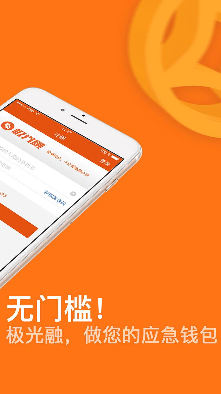 极光融贷款软件官网平台app下载  v1.0.0官方版图2