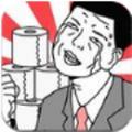 上完厕所后发现没有纸游戏中文版下载 v1.0.2