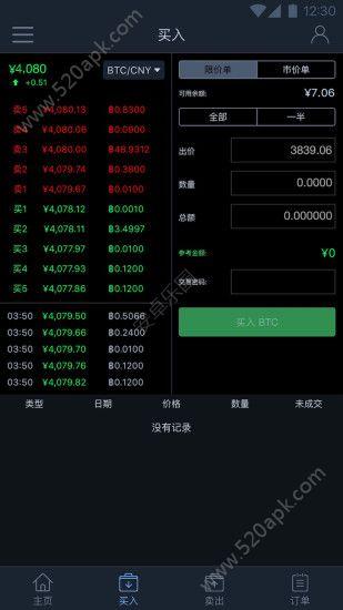 比特儿中文交易平台官网app下载  v1.3.7官方版图2
