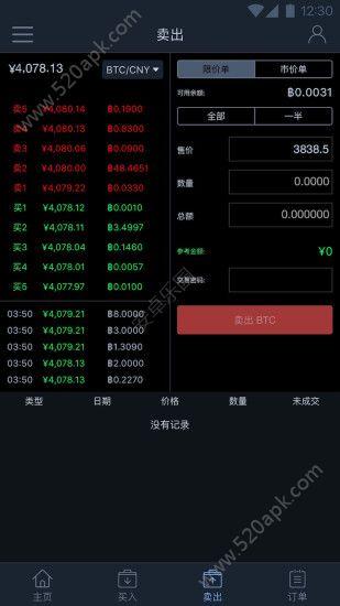 比特儿中文交易平台官网app下载  v1.3.7官方版图4