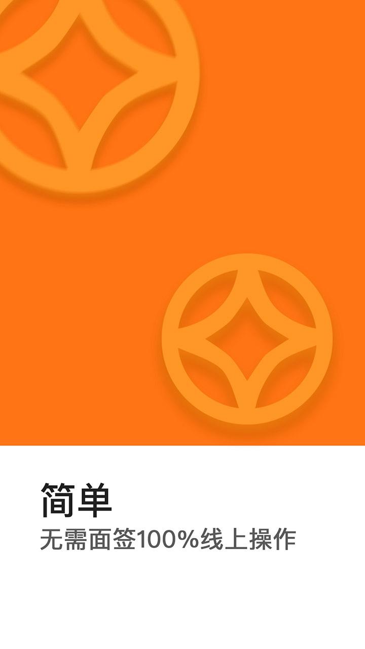 极光融贷款软件官网平台app下载  v1.0.0官方版图18