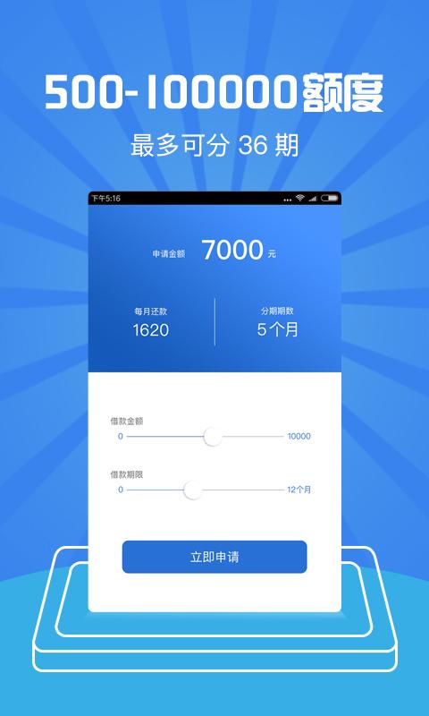 借钱花极速贷app图2