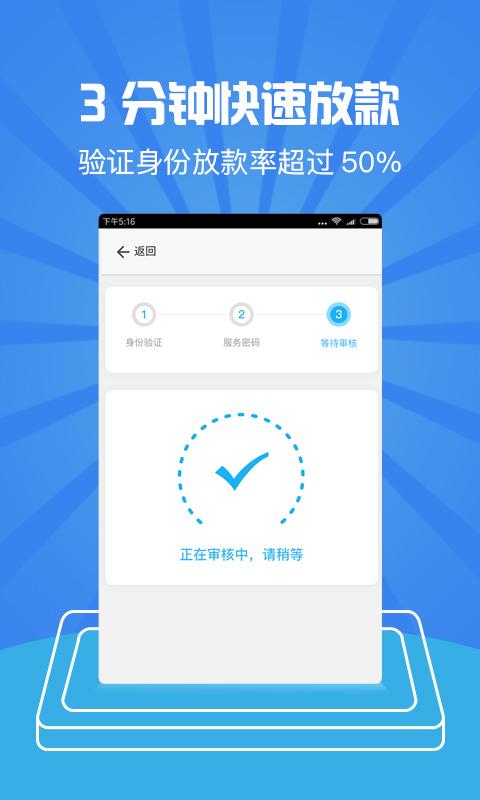 借钱花极速贷app下载官方版图片1