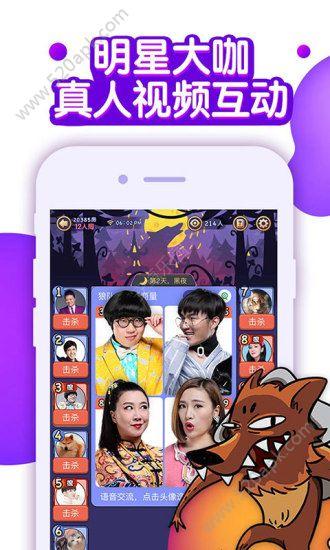 饭局狼人杀腾讯官方网站正版游戏  v2.10.2图3