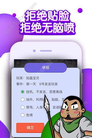饭局狼人杀腾讯官方网站正版游戏  v2.10.2图4