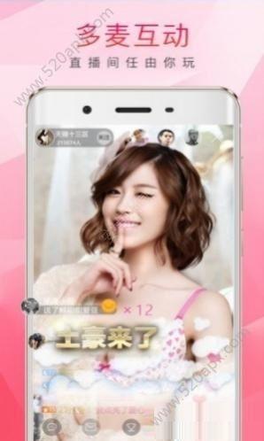 悦煌直播平台手机版app下载  v2.3官方版图2