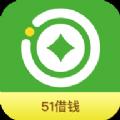 五一借钱app
