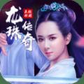 龙珠传奇公益服变态版 v1.1.0