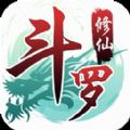 斗罗修仙手游官网安卓版下载 v1.0.0