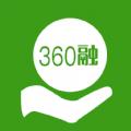 360融贷款