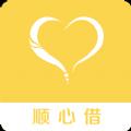 顺心借款软件官网平台app下载 v1.0官方版